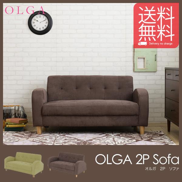 OLGA Sofa オルガ ソファ 2シーター 2人掛け【送料無料】