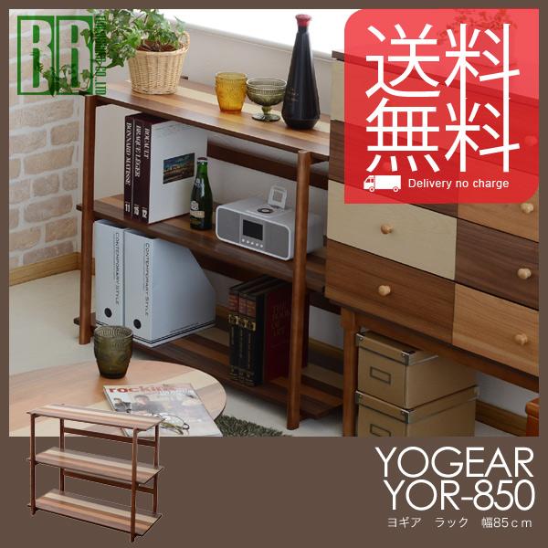 【送料無料】木製ラック YOGEAR(ヨギア) 3段シェルフ YOR-850