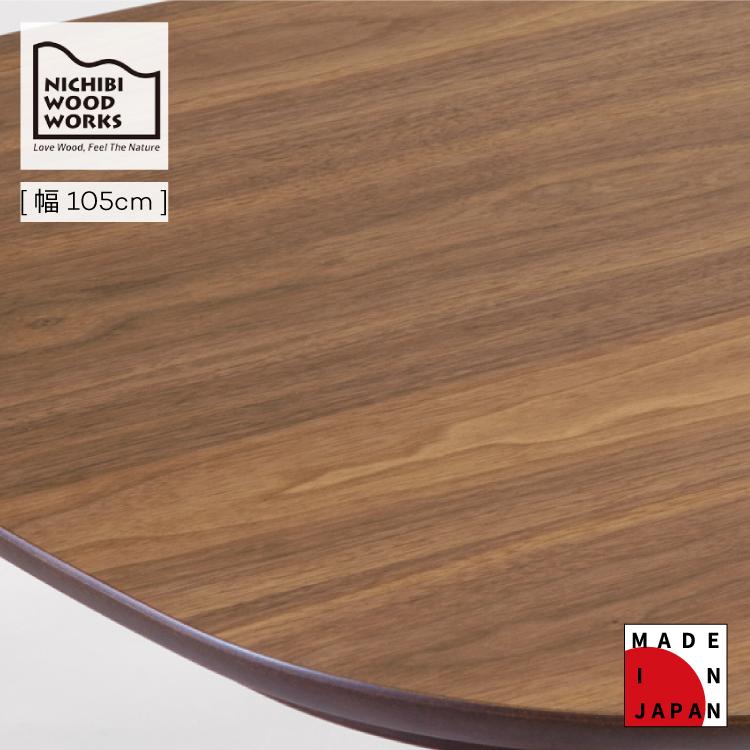 ラスモ コタツテーブル ウォールナット Rasmo Walnut 幅105 奥行70 高さ39.5 日美 NICHIBI WOOD WORKS ウォールナット突板 国産 日本製