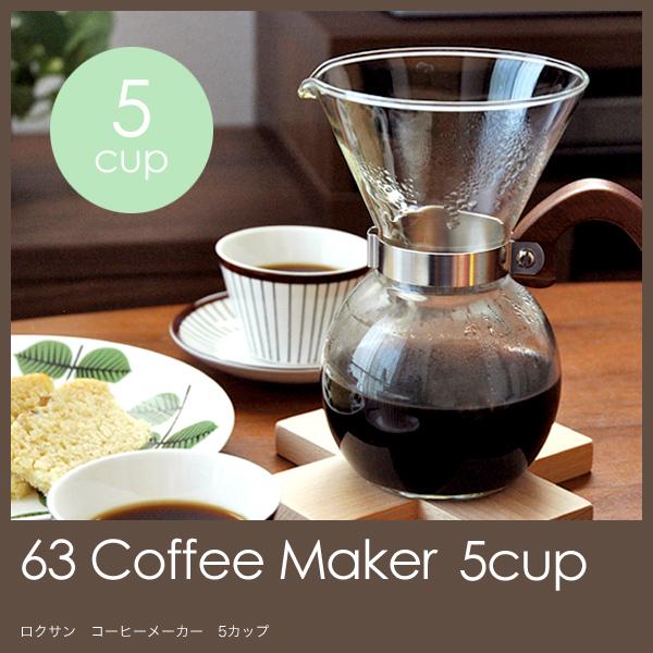 【あす楽 ポイント10倍】63 ロクサン コーヒーメーカー 5カップ Coffee Maker 5cup