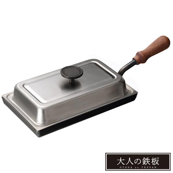 鉄板 小 蓋付き OTS8100 大人の鉄板 オークス 燕三条 4.5mm キッチン用品