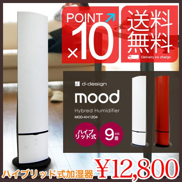 附带遥控的混合式加湿器MOD-KH1204(DOSHISHA纤细塔型加湿器白·红)