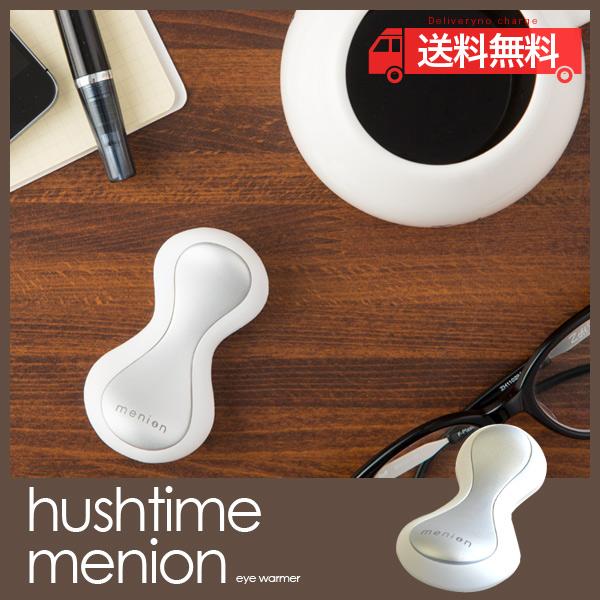 menion アイウォーマー 充電式 hushtime USB 3段階切り替え 片目のみ メニオン ハッシュタイム