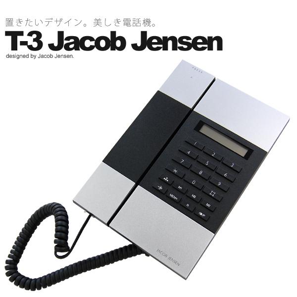 JACOB JENSEN ヤコブ イェンセン T-3 電話機