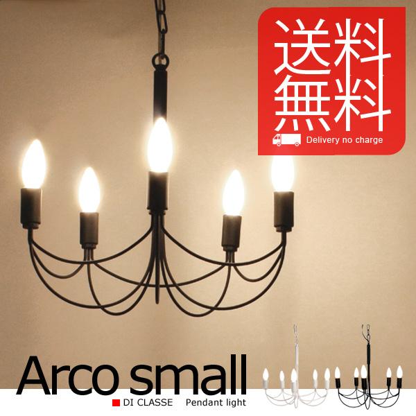 【送料無料】arco small アルコスモール シャンデリア スチール 5灯 ディクラッセ【送料無料】