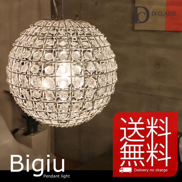 bigiu ビジュ ペンダントライト ビーズ ディクラッセ 002358【送料無料】