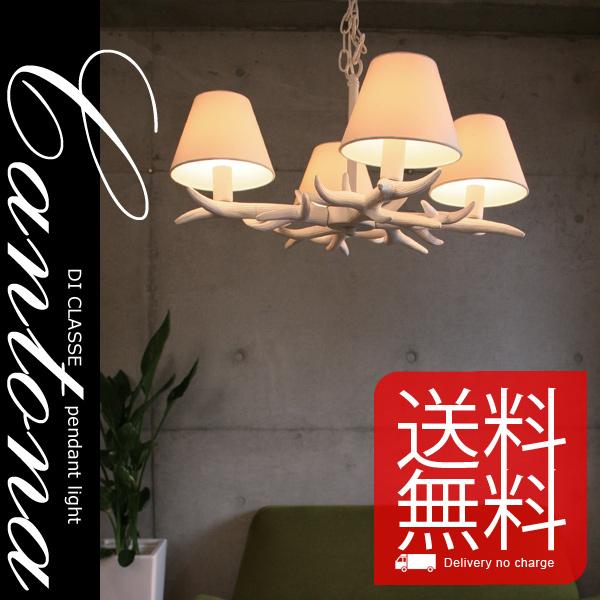 【送料無料】カントナ ペンダントランプ Cantona pendant lamp ペンダントランプ DICLASSE ディクラッセ【送料無料】