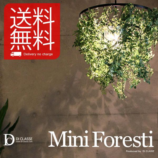 【送料無料】ペンダントライト Mini Foresti (ミニフォレスティ) DI CLASSE ディクラッセ【送料無料】【受注生産】