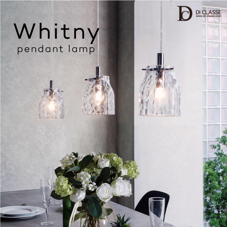 ホイットニー ペンダントランプ LP3102 ディクラッセ ペンダントランプ 照明 シーリングランプ Whitney Pendant Lamp DICLASSE ダイニング リビング オフィス 玄関 ガラス クリア ミニサイズ おしゃれ シンプル デザイン