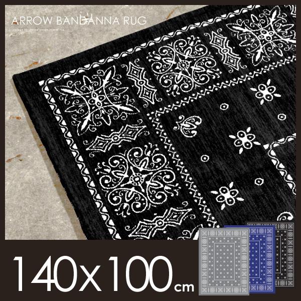 【送料無料】バンダナラグ アロー バンダナ ラグ 洗える 北欧 140×100cm Arrow Bandanna Rug ホットカーペット対応 床暖対応 バンダナ柄