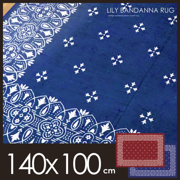 【送料無料】バンダナラグ リリー バンダナ ラグ 洗える 北欧 140×100cm Lily Bandanna Rug ホットカーペット対応 床暖対応 バンダナ柄