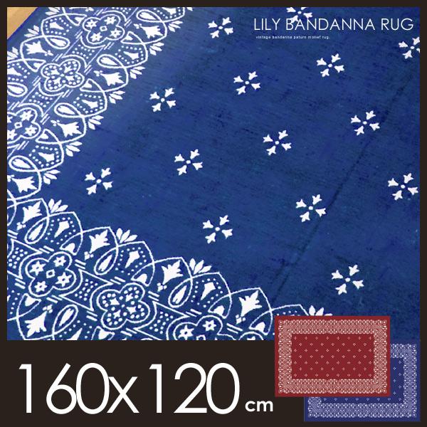 【送料無料】バンダナラグ リリー バンダナ ラグ 洗える 北欧 160×120cm Lily Bandanna Rug ホットカーペット対応 床暖対応 バンダナ柄