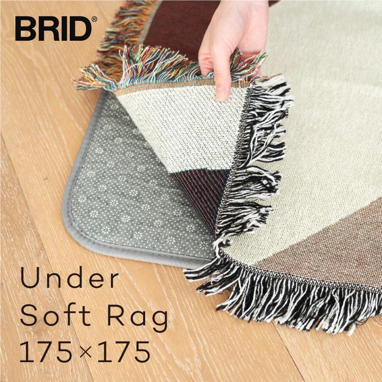 ラグの下に敷いてクッション性アップ UNDER SOFT RUG アンダーソフトラグ BRID 防音 クッション 交換無料 床暖房 洗濯 ホットカーペット 安全 滑り止め