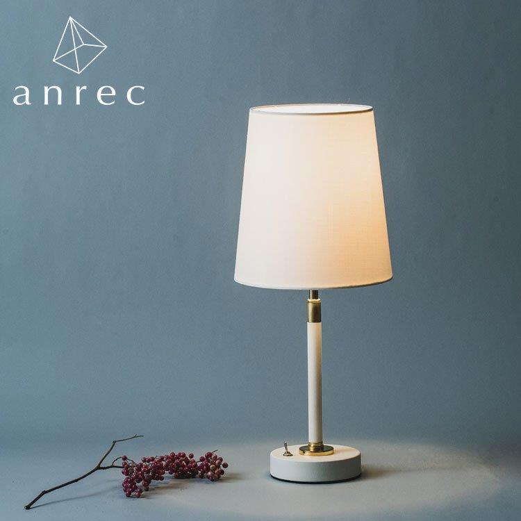 【新商品】【配送料無料】ARC-B044 1灯テーブルライト デリシア E26 60W×1 60W トグルスイッチ付き LED電球・電球型蛍光灯使用可能(電球付属なし) anrec