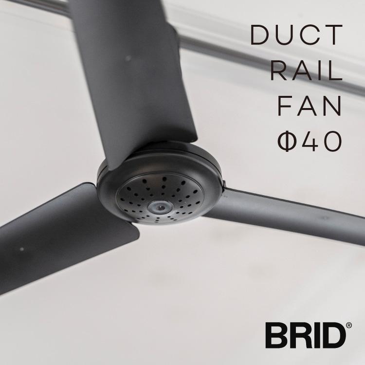 ダクトレールに簡単に取り付けられる空気循環アイテム ダクトレールファン BRID メルクロス FAN GENERAL 人気の定番 5%OFF RAIL DUCT