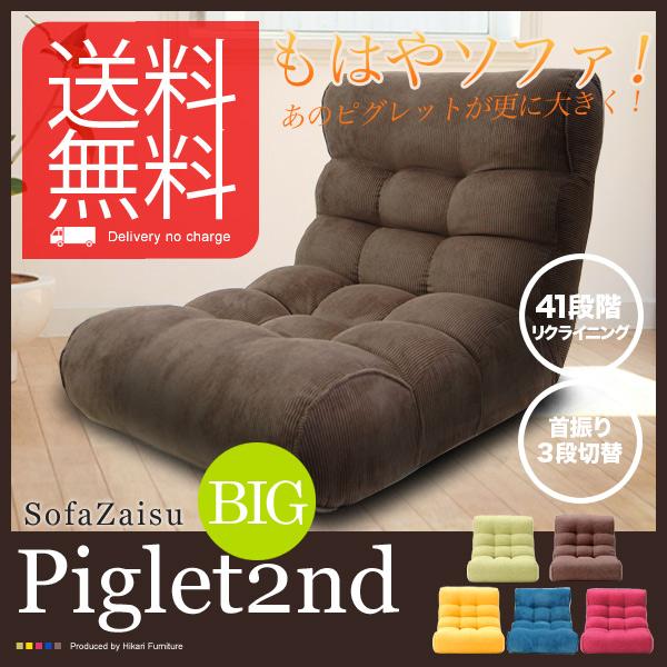 【送料無料】座椅子 リクライニング マルセイユ 座いす 座イスソファ sofa ソファ座椅子 フロアチェアピグレット piglet 座椅子