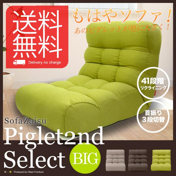 座椅子 リクライニング 座いす マルセイユ 座イス ソファ sofa ソファ座椅子 フロアチェア ピグレット piglet 座椅子