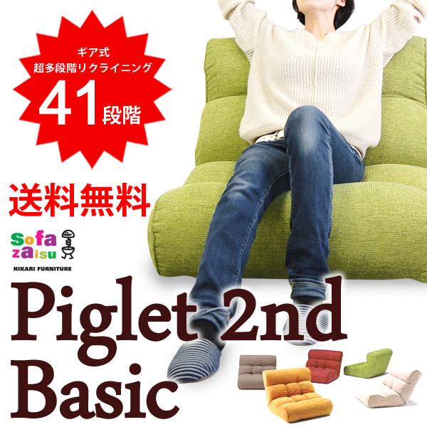 座椅子 リクライニング 座いす 座イス ソファ sofa ソファ座椅子 フロアチェア ピグレット piglet 座椅子