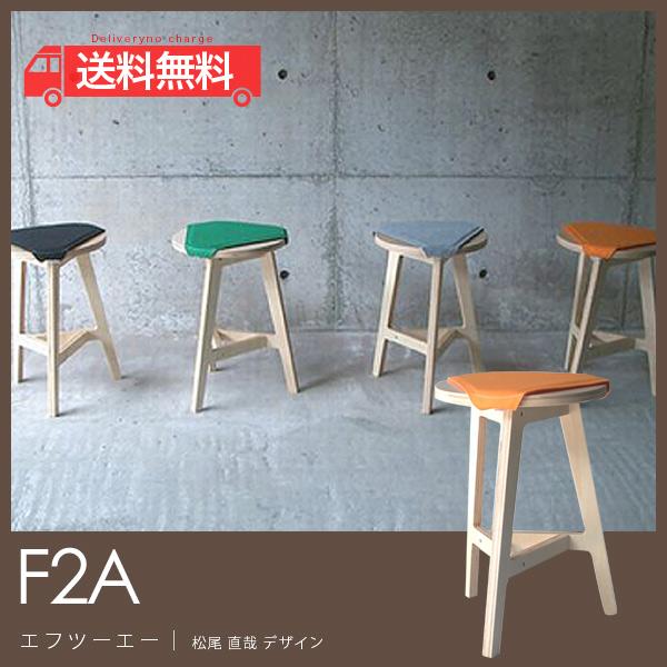 エフツーエー F2A スツール サイドテーブル abode アボード松尾 直哉デザイン 【送料無料】