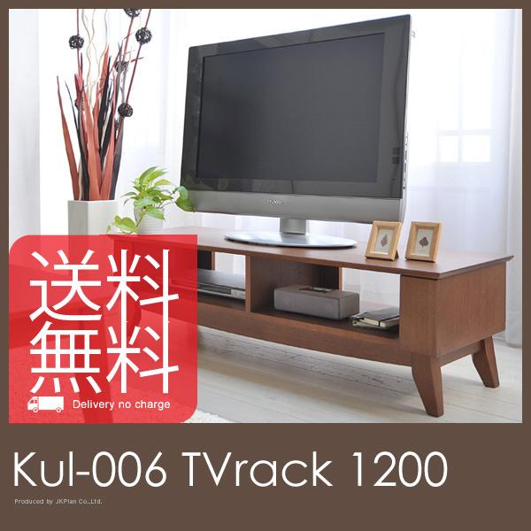 【送料無料】 TVラック 1200 kul-006 TV棚 テレビボード JKPLAN