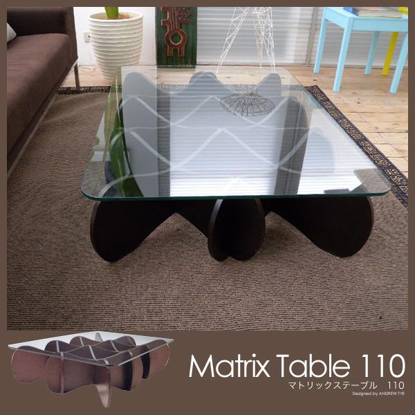 【送料無料】MATRIX TABLE マトリックステーブル110