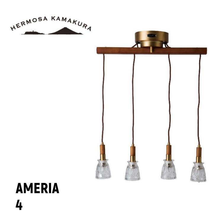 【送料無料 ポイント10倍】AMERIA4 LAMP アメリア4 インダストリアルデザイン 4灯 HERMOSA 湘南 鎌倉 西海岸 照明 かわいい