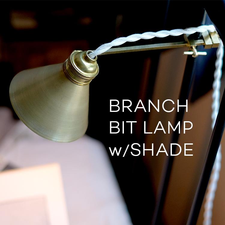 <title>真鍮パーツで挟んで照らすシェード付きの小さなクリップランプ BRANCH BIT LAMP w SHADE ブランチ ビットランプ ウィズ シェード クリップライト 電球なし 電球別売り E17 15W 照明 誕生日プレゼント クリップ クランプ 真鍮 金属 日本製 テーブルランプ シンプル おしゃれ</title>