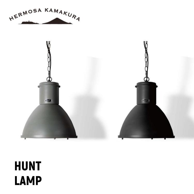 【送料無料 ポイント10倍】HUNT LAMP ハントランプ インダストリアルデザイン 1灯 HERMOSA 湘南 鎌倉 西海岸 照明 かわいい