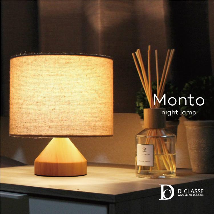 モント ナイトランプ LT3723 ディクラッセ ナイトランプ テーブルランプ Monto night lamp 照明 40W ベッドサイド 白熱球付属 LED対応 間接照明 ウッド シンプル おしゃれ