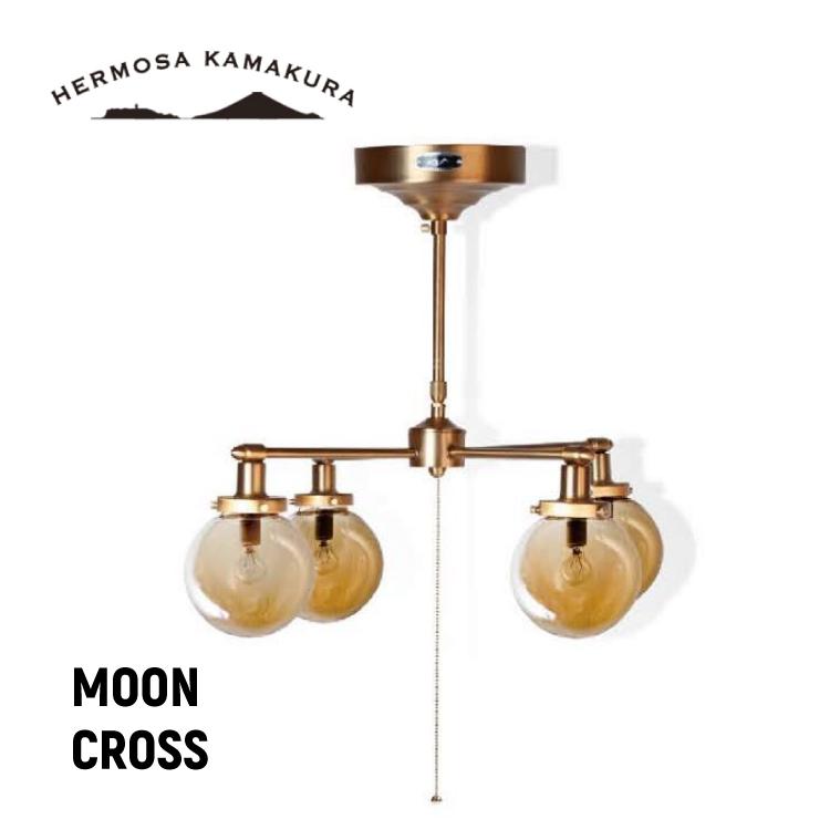 【送料無料 ポイント10倍】MOON4 CROSS ムーンクロスランプ インダストリアルデザイン 4灯 HERMOSA 湘南 鎌倉 西海岸 照明 かわいい
