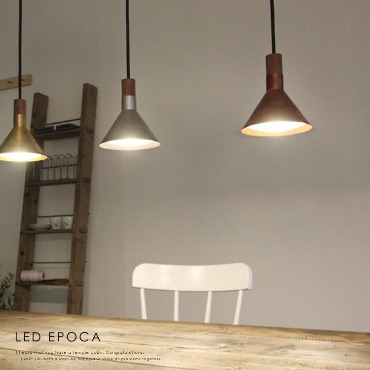 【送料無料】LED Epoca(エルイーディーエポカ|ペンダントライトDICLASSEディクラッセ)【送料無料】