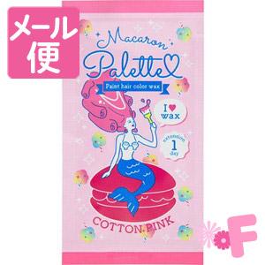 ネコポスで送料190円 マカロンパレット ペイントヘアカラーワックス 新着 7g コットンピンク 春の新作シューズ満載