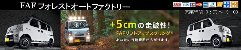 FAF フォレストオートファクトリー:軽バン・軽トラ リフトアップの元祖 FAFフォレストオートファクトリー