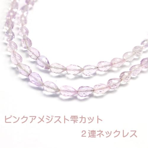 愛の守護石 天然 宝石質 ピンクアメジスト雫カット 2連 ネックレス〔 天然石 パワーストーン アクセサリー 〕