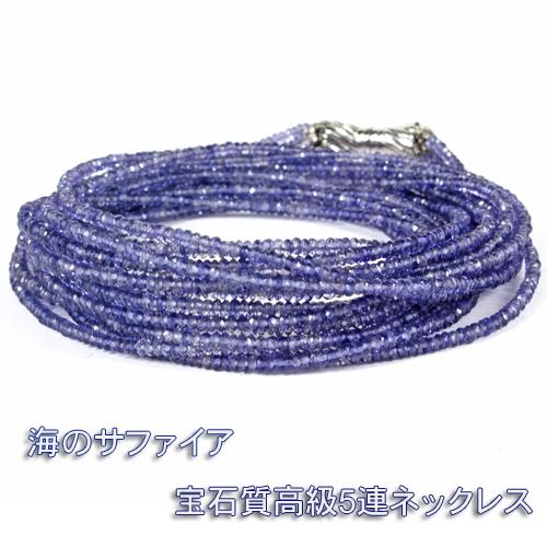 宝石質 高級アイオライトカット キラキラ 5連ネックレス〔 天然石 パワーストーン アクセサリー 〕
