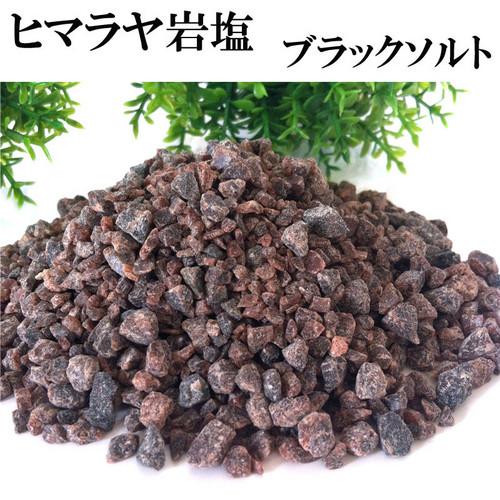 ヒマラヤ岩塩 ブラックソルト (小粒) 25kgセット 〔 天然石 パワーストーン アクセサリー 〕