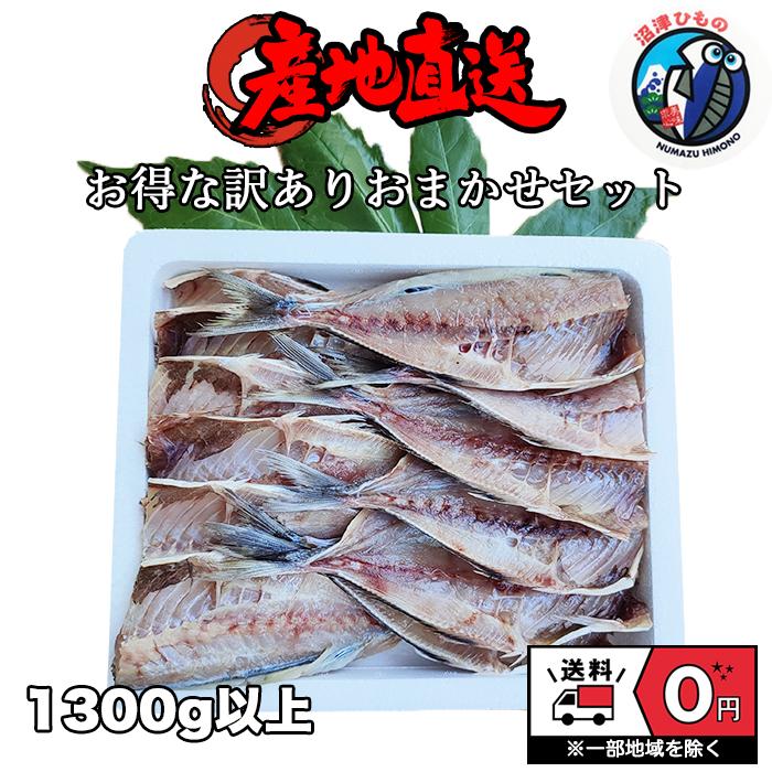 ひもの日本一の沼津干物 干物 訳あり セット 1.3kg以上 送料無料 世界の人気ブランド お試し アジ 沼津 倉庫 国内加工 お得 おまかせセット