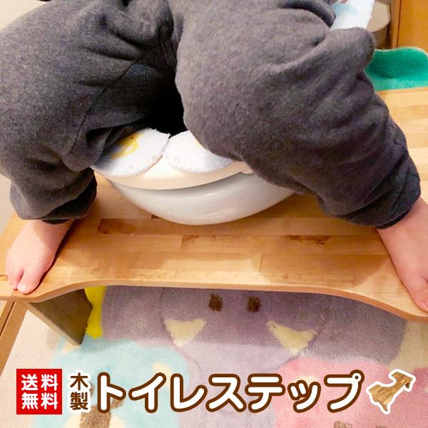 踏み台 トイレ 木製 激安価格と即納で通信販売 おりたたみ こども 子供 トイレステップ トイレトレーニング トイトレ 補助 幼児 通常便なら送料無料 様式