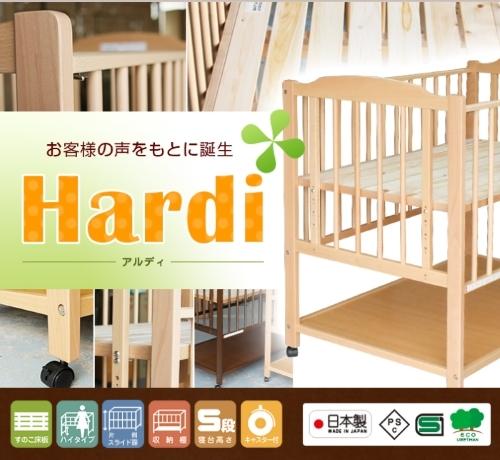 送料無料 ベビーベッド Hardi(アルディ) 日本製 国産 ハイタイプ 高さ調節 5段階調節 出産祝い 添い寝 プレゼント 国産ひのき 澤田工業