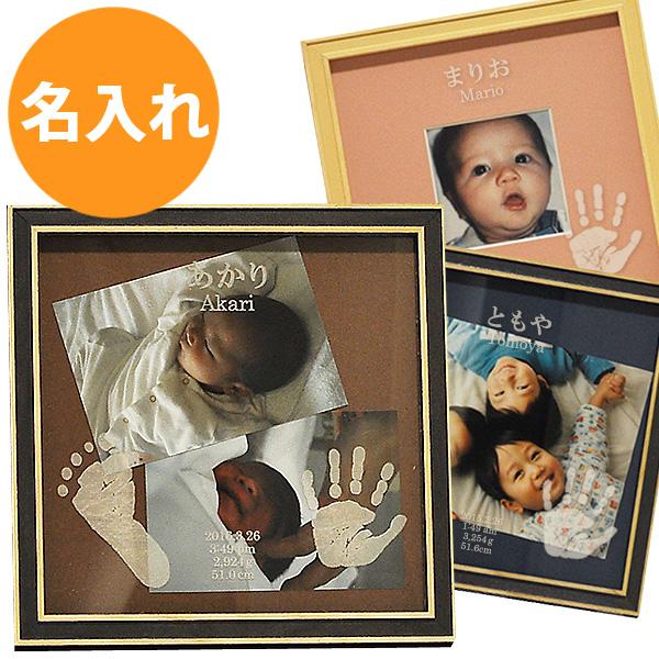 手形 足形 赤ちゃん 出産祝い 名入れ プレゼント【世界に一つのメモリアルフォトフレーム】写真立て 記念日【SUN】 内祝い【etc】 10P03Dec16