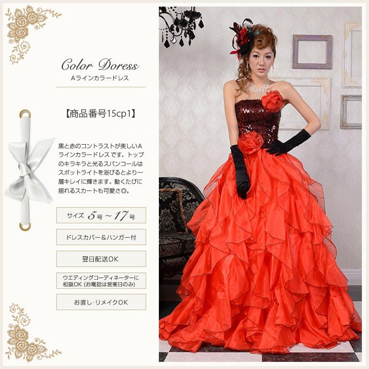 【翌日配送可】カラードレス,赤,プリンセスライン,5号,7号,9号,11号,13号,15号,17号,黒と赤のコントラストでオンリーワンの魅力がでること間違いなし★お色直し、二次会用としてもお勧めです。
