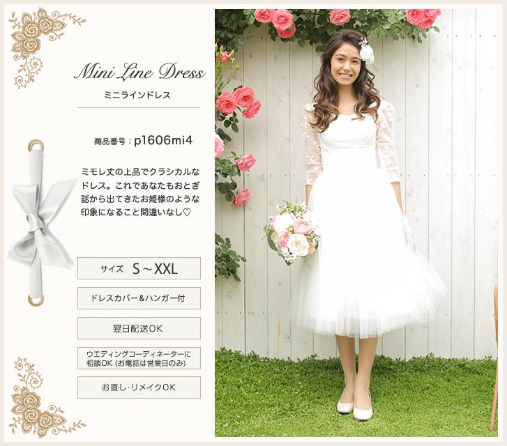 1486be720dfde 楽天市場 ウェディングドレス ウエディングドレス 袖付き 二次会 ミモレ ...