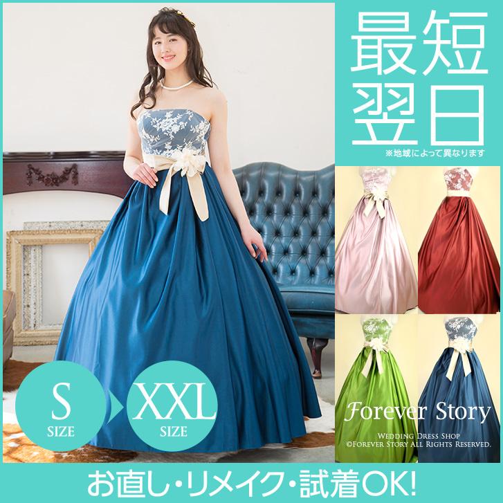 【翌日配送可能】 カラードレス,パーティードレス,S,M,L,XL,XXL,Aライン,きれい!と言われたい♪シンプルデザインはあなたをより引き立たせます!