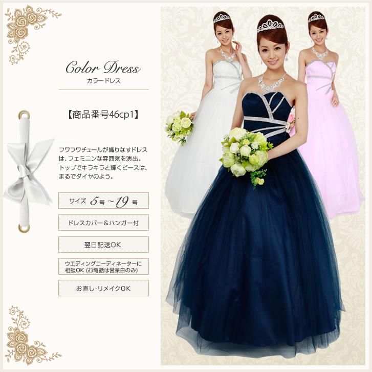 【翌日配送可能】再入荷★カラードレス,プリンセスライン,5号,7号,9号,11号,13号,15号,フワフワチュールが織りなすドレスは、フェミニンな雰囲気を演出。トップのピースはまるでダイヤのよう。