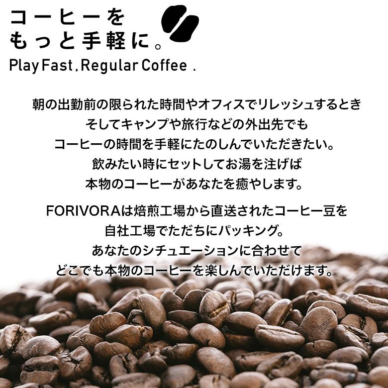 FORIVORA ティーバッグコーヒー モカ デカフェブレンド 60杯分 コーヒー 珈琲 ティーバッグ ギフト プレゼント 贈り物 ご挨拶 フォリボラ
