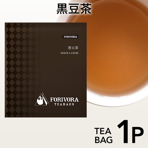 イソフラボン 北海道 黒大豆 気軽 フォリボラ 紅茶ティーバッグ 黒豆茶 1個入り 〈メール便18個まで対応可〉FORIVORA お茶 着後レビューで 送料無料 国内在庫 美容 香ばしい 健康茶 ノンカフェイン 国産黒大豆100%使用