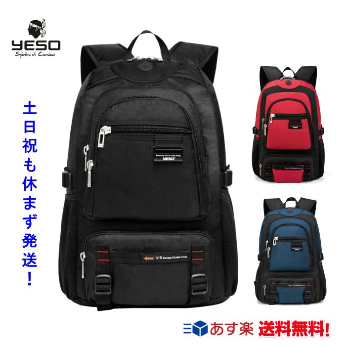 6d54af7bd91b リュックメンズリュックサック大容量バックパックリュックレディースアウトドアバッグ高校生カジュアル登山リュック