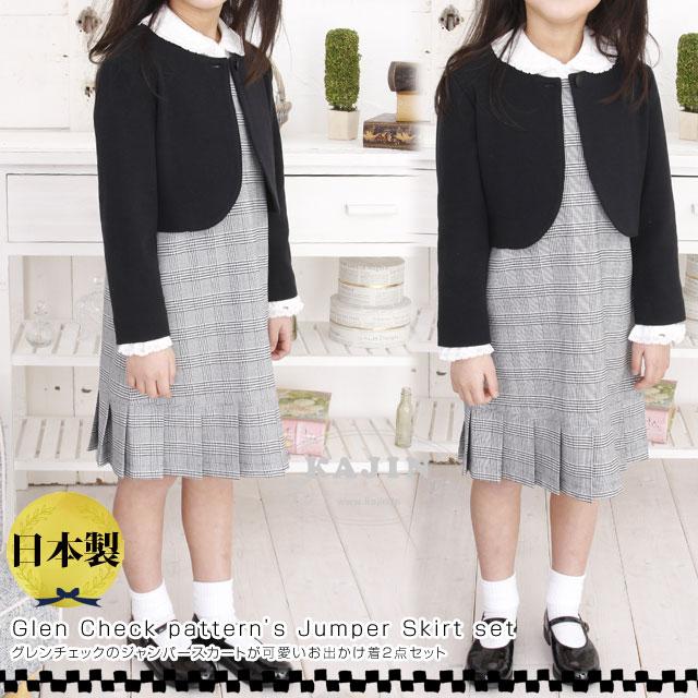 女の子 お受験 面接 説明会 日本製 グレンチェックのジャンパースカートが可愛いお出かけ着2点セット 結婚式 発表会