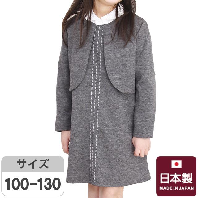お受験 面接 説明会 女の子 上質で柔らかなジャージ素材アンサンブル グレー 日本製 結婚式 発表会
