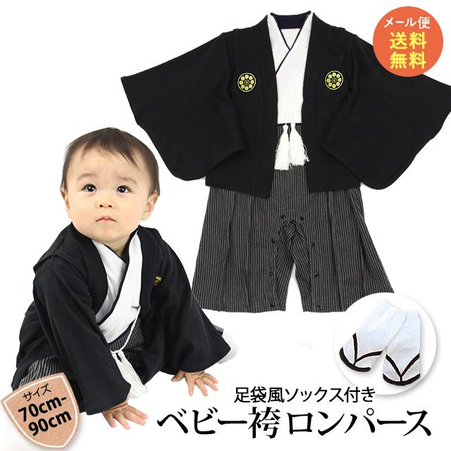 985e0fb0cb55a SALE ベビー 袴 男の子 ロンパース カバーオール フォーマル 着物風 紋付 子供の日 結婚式 誕生